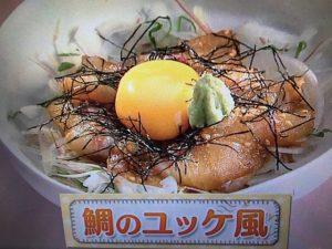 【上沼恵美子のおしゃべりクッキング】鯛のユッケ風 レシピ