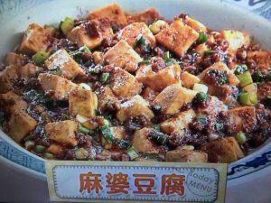 【上沼恵美子のおしゃべりクッキング】麻婆豆腐 レシピ
