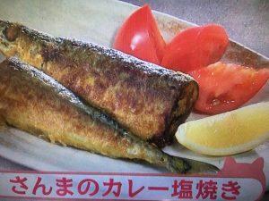 【きょうの料理ビギナーズ】さんまのカレー塩焼き&さんまの照り焼き レシピ