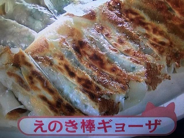 【きょうの料理ビギナーズ】えのき棒ギョーザ&えのきと細ねぎの肉巻き レシピ
