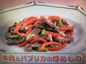 【上沼恵美子のおしゃべりクッキング】牛肉とパプリカの炒めもの レシピ