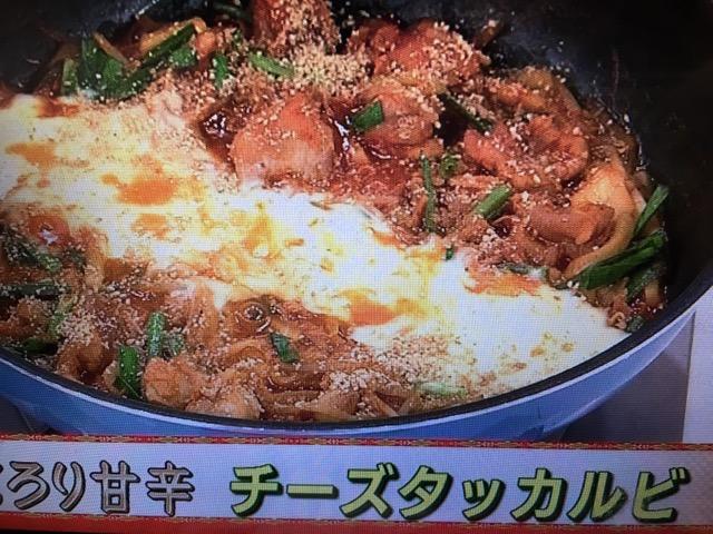 【あさイチ】チーズタッカルビ レシピ