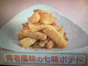 上沼恵美子のおしゃべりクッキング 海老風味の七味ポテト