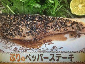 【あさイチ】ぶりのペッパーステーキ&さつまいものオレンジ炒め レシピ