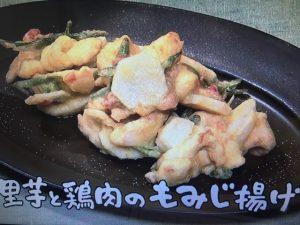 きょうの料理 里芋と鶏肉のもみじ揚げ