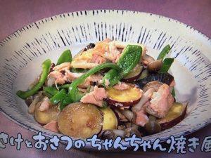 【NHKきょうの料理】さけとおさつのちゃんちゃん焼き風&さばとしいたけの竜田揚げ レシピ