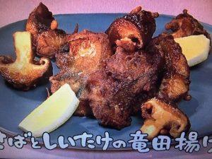 きょうの料理 さばとしいたけの竜田揚げ