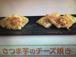 上沼恵美子のおしゃべりクッキング さつま芋のチーズ焼き