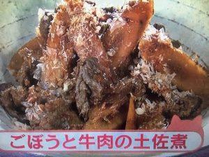 きょうの料理ビギナーズ ごぼうと牛肉の土佐煮