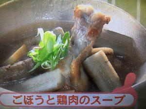 きょうの料理ビギナーズ ごぼうと鶏肉のスープ