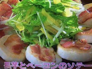 きょうの料理ビギナーズ 長芋とベーコンのソテー