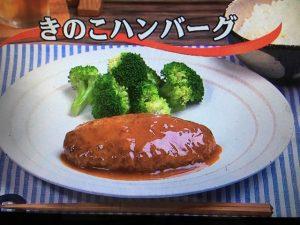 【キューピー3分クッキング】きのこハンバーグ レシピ