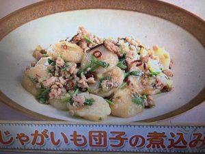 【上沼恵美子のおしゃべりクッキング】じゃがいも団子の煮込み レシピ
