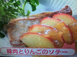 きょうの料理ビギナーズ 豚肉とりんごのソテー