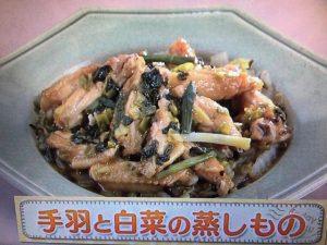 【上沼恵美子のおしゃべりクッキング】手羽と白菜の蒸しもの レシピ