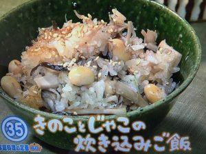 【NHKきょうの料理】きのことじゃこの炊き込みご飯・根菜たっぷりつくね レシピ