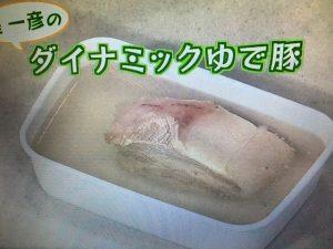 【NHKきょうの料理】ダイナミックゆで豚・鶏ごぼう レシピ
