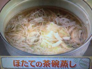 【上沼恵美子のおしゃべりクッキング】ほたての茶碗蒸し レシピ