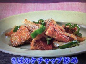 大原千鶴の魚介レシピ~漬物煮・さばなす・ケチャップ炒め・つみれ汁