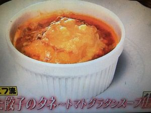 あのニュースで得する人 トマトグラタンスープ