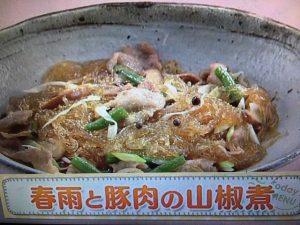 【上沼恵美子のおしゃべりクッキング】春雨と豚肉の山椒煮 レシピ