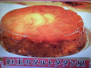 【NHKきょうの料理】紅玉のタルトタタン風・チーズケーキ レシピ