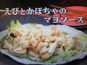 【キューピー3分クッキング】えびとかぼちゃのマヨソース レシピ