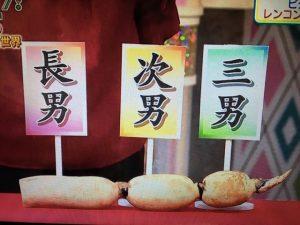 【ガッテン】節ごとで食感が変わるレンコン!長男・次男・三男の見分け方&レシピ