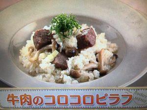 【上沼恵美子のおしゃべりクッキング】牛肉のコロコロピラフ レシピ