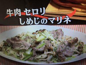 【キューピー3分クッキング】牛肉、セロリ、しめじのマリネ