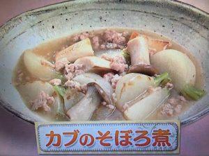 上沼恵美子のおしゃべりクッキング カブのそぼろ煮