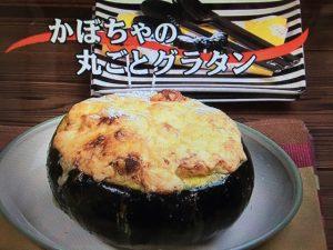 【キューピー3分クッキング】かぼちゃの丸ごとグラタン レシピ