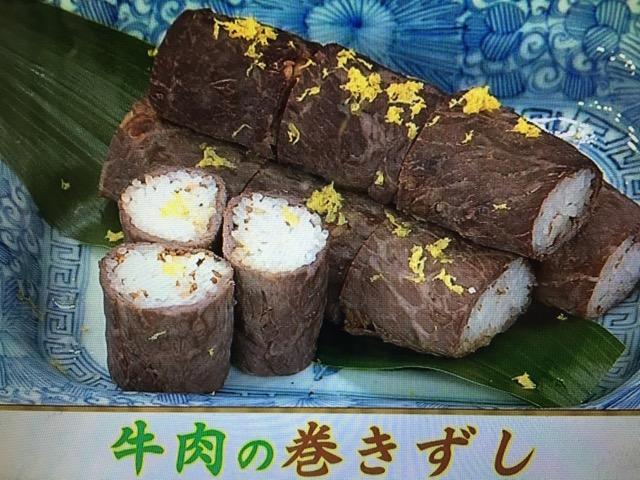 【あさイチ】牛肉の巻きずし レシピ