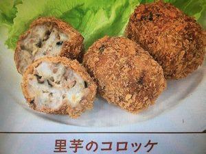 あさイチ 里芋のコロッケ 画像