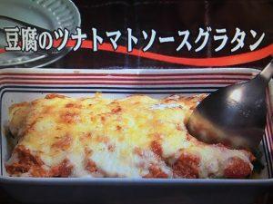 【キューピー3分クッキング】豆腐のツナトマトソースグラタン レシピ