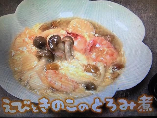【NHKきょうの料理】えびときのこのとろみ煮&手羽元の黒酢煮 レシピ