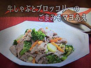 【キューピー3分クッキング】牛しゃぶとブロッコリーのごまみそマヨあえ レシピ
