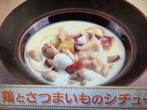 上沼恵美子のおしゃべりクッキング 鶏とさつまいものシチュー