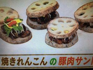 あさイチ 焼きれんこんの豚肉サンド
