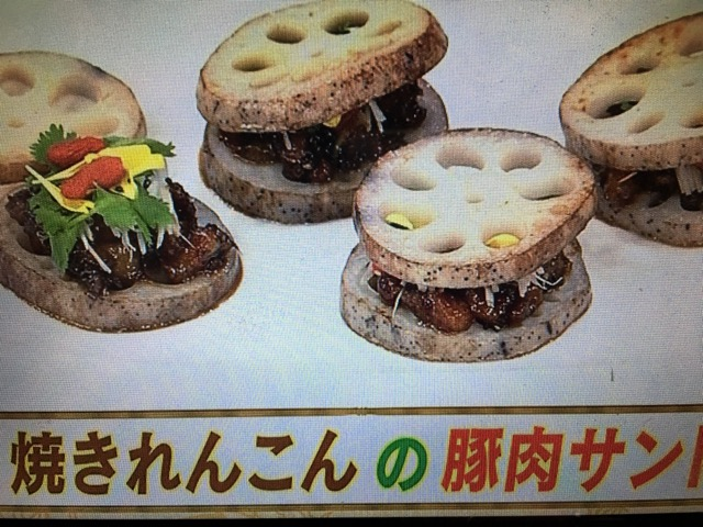 【あさイチ】焼きれんこんの豚肉サンド&れんこんと豆乳のドリンク レシピ