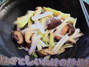 きょうの料理 ねぎとしいたけの炒め物