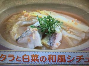 上沼恵美子のおしゃべりクッキング タラと白菜の和風シチュー