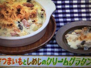 【あさイチ】さつまいもとしめじのクリームグラタン レシピ