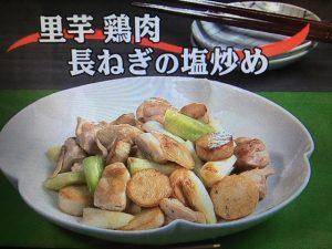 3分クッキング 里芋、鶏肉、長ねぎの塩炒め