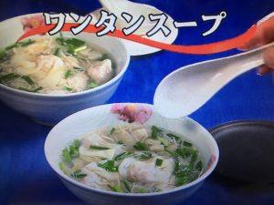【キューピー3分クッキング】ワンタンスープ レシピ