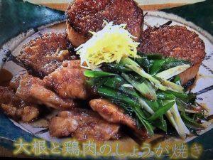 【NHKきょうの料理】大根と鶏肉のしょうが焼き・ほうれんそうと豚バラのサッと煮 など