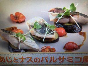 上沼恵美子のおしゃべりクッキング あじとナスのバルサミコ風味