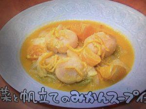 きょうの料理 白菜と帆立てのみかんスープ仕立て