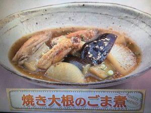 【上沼恵美子のおしゃべりクッキング】焼き大根のごま煮 レシピ