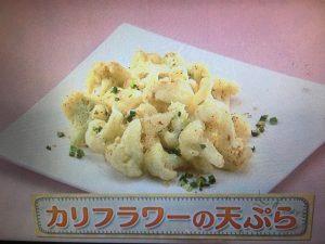 【上沼恵美子のおしゃべりクッキング】カリフラワーの天ぷら レシピ